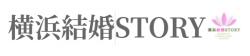 横浜の結婚相談なら優良結婚相談所【横浜結婚STORY】へ